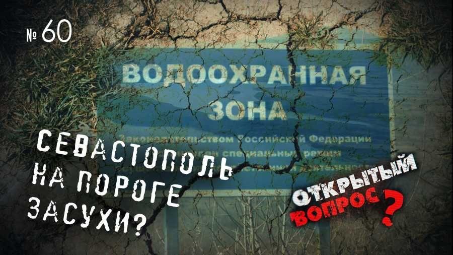 Открытый вопрос. Севастополь на пороге засухи?