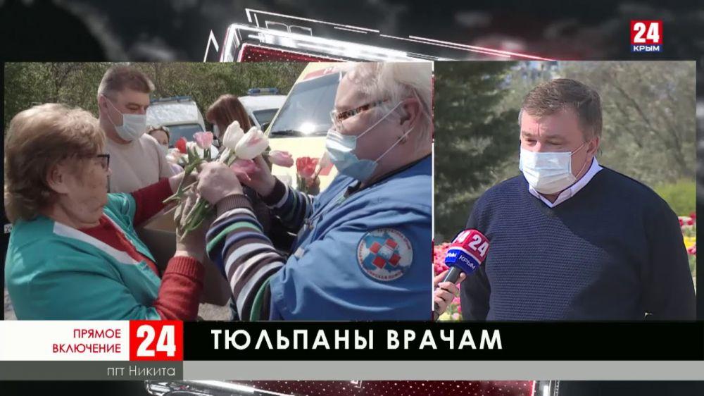 Сотрудники Никитского ботанического сада подарят тюльпаны врачам