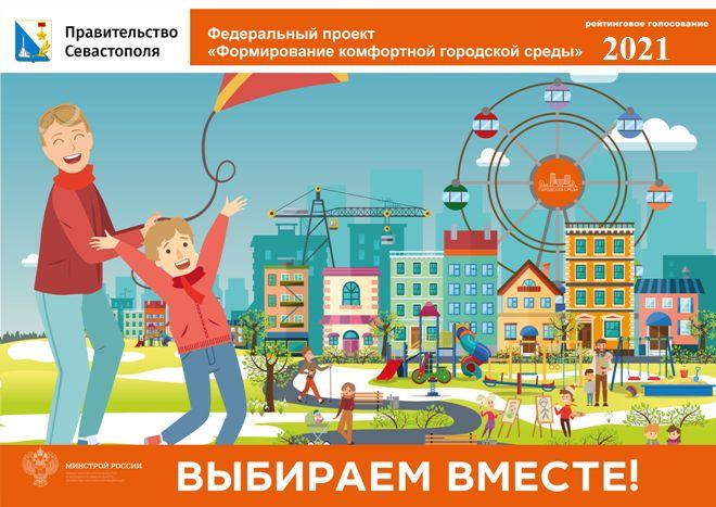 Завершается рейтинговое онлайн голосование по благоустройству общественных территорий в 2021 году
