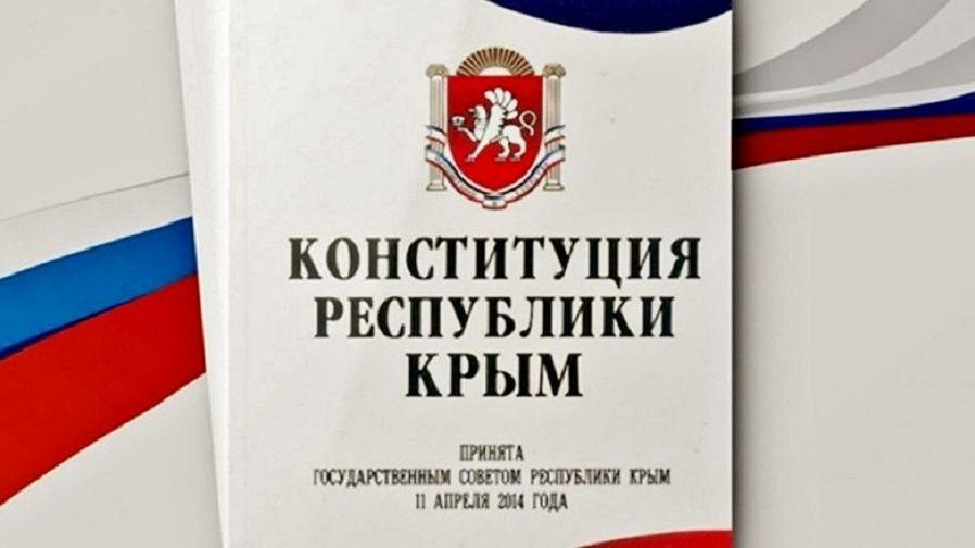 Поздравляем с Днём Конституции Республики Крым!
