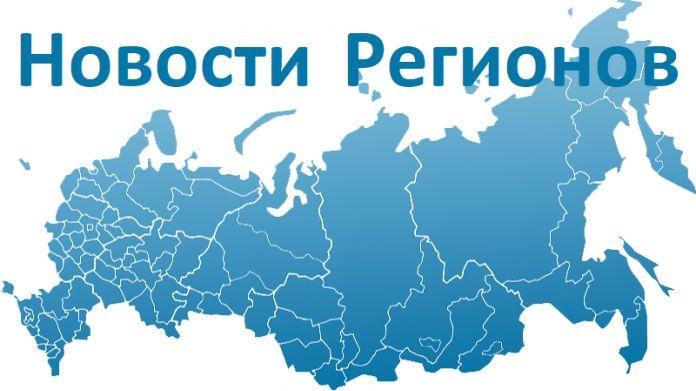 «Новости регионов России» — портал стратегического развития субъектов Российской Федерации