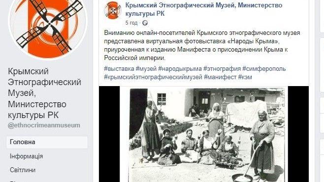 «Народы Крыма»: Крымский этнографический музей презентовал виртуальную фотовыставку