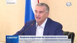 Хаберлер (на крымскотатарском языке) 22.04.2020