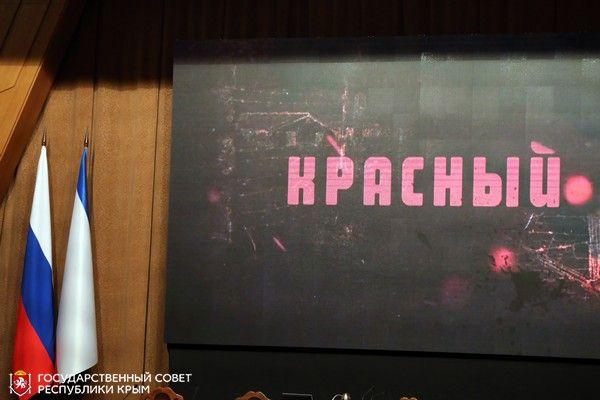В Госсовете состоялся предпремьерный показ документального фильма «Красный»