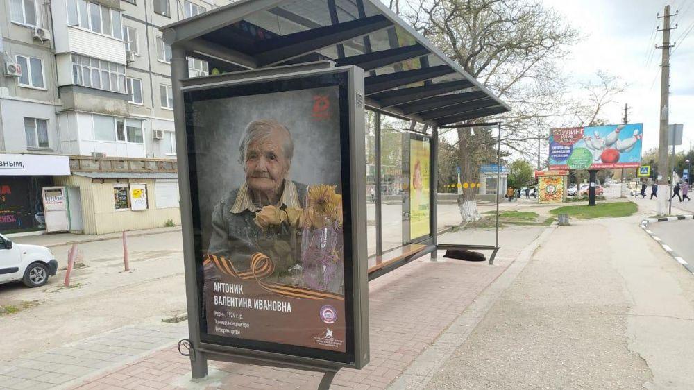 Портреты ветеранов разместят на улицах полуострова к 75-летию Победы