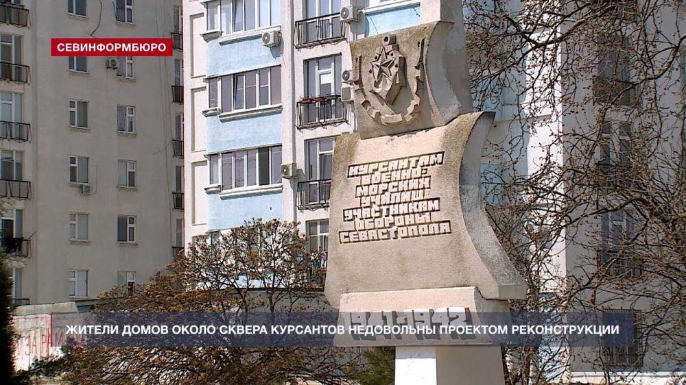 Жители домов около сквера Севастопольских курсантов недовольны проектом реконструкции
