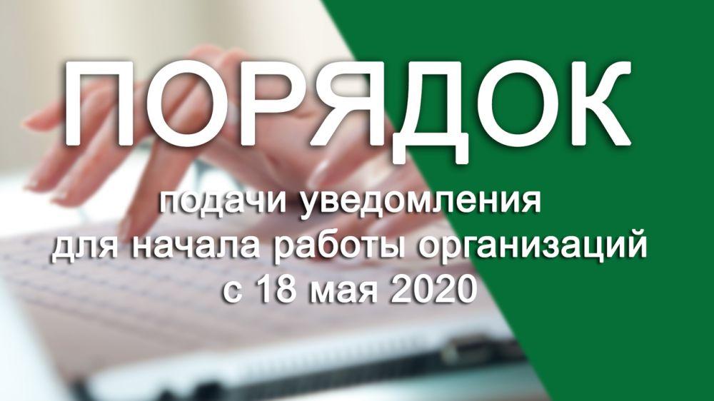 Порядок подачи уведомления для начала работы для организаций, имеющих право осуществлять деятельность с 18 мая 2020
