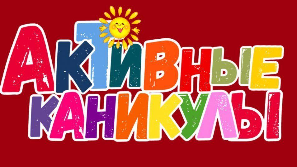 Учреждения дополнительного образования Республики Крым организовали для школьников Крыма «Активные каникулы»