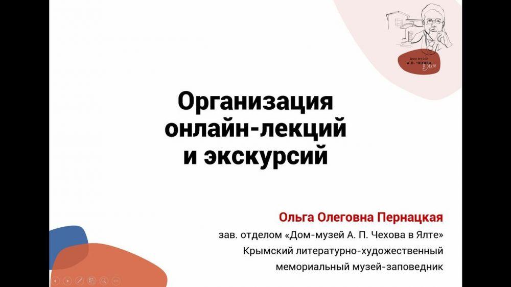 Дом-музей А.П. Чехова в Ялте запустил цикл музейных онлайн-семинаров «Четверги у Чехова»
