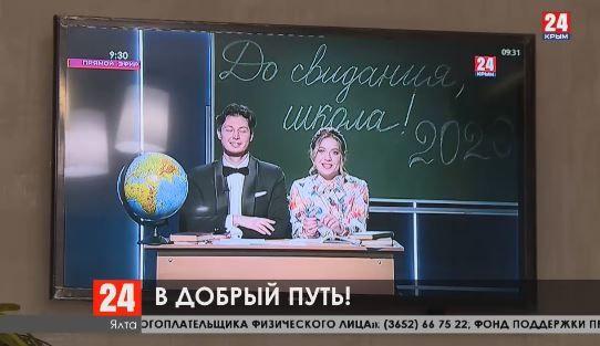 Для крымских выпускников прозвучал последний звонок в режиме онлайн
