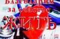 ТРК «Крым» подготовил концерт в подарок медикам