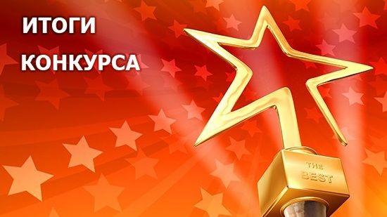Подведены итоги конкурсов, посвященных 75-летию Победы в Великой Отечественной войне