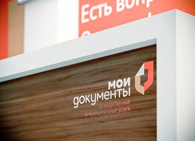 В МФЦ Севастополя введены новые услуги