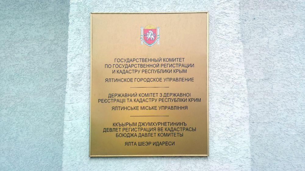 По итогам комплексной проверки прекращены трудовые отношения еще с одним сотрудником Ялтинского управления Госкомрегистра