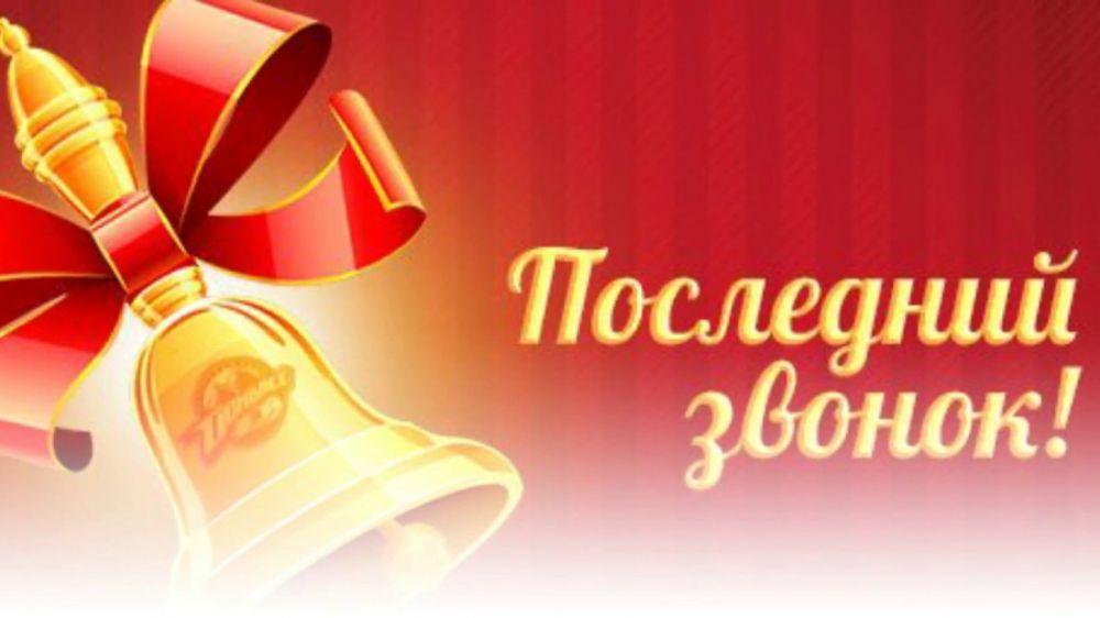 Поздравление руководства Сакского района с окончанием учебного года
