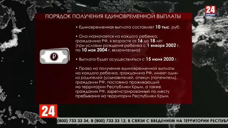 В Крыму утвердили порядок получения ещё одной социальной выплаты из республиканского бюджета