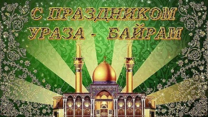 Поздравление руководства Белогорского района с праздником Ураза-байрам