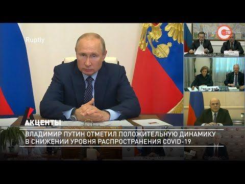 Акценты. Владимир Путин отметил положительную динамику в снижении уровня распространения COVID-19