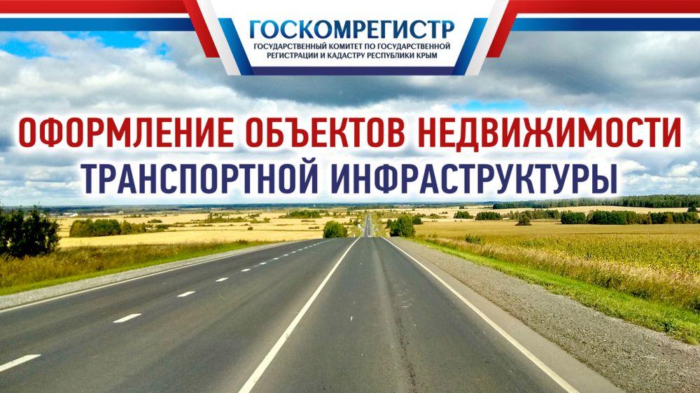Специалисты Первомайского районного отдела Госкомрегистра оформили 78 объектов транспортной инфраструктуры