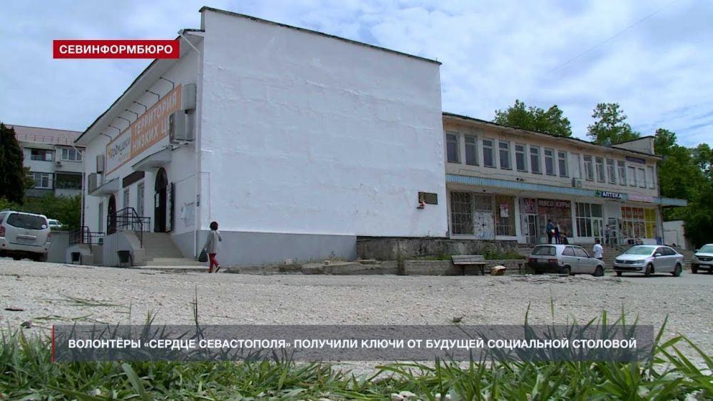 «Сердце Севастополя» получило помещение под социальную столовую