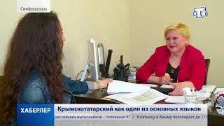 Крымскотатарский как один из основных языков