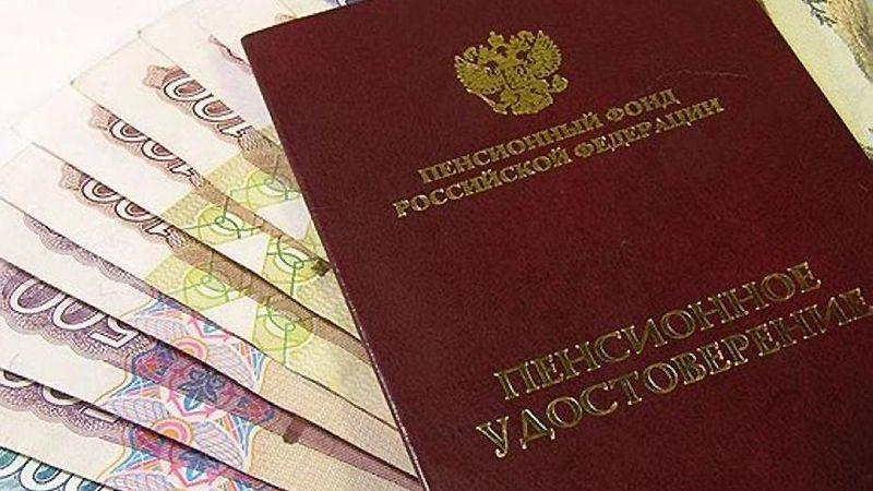 Накопительные пенсии россиян вырастут с августа 2020 года