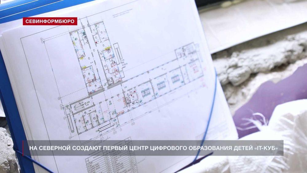 В Севастополе создают первый центр детского цифрового образования