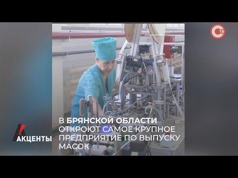 Акценты. В Брянской области откроют самое крупное предприятие по выпуску масок