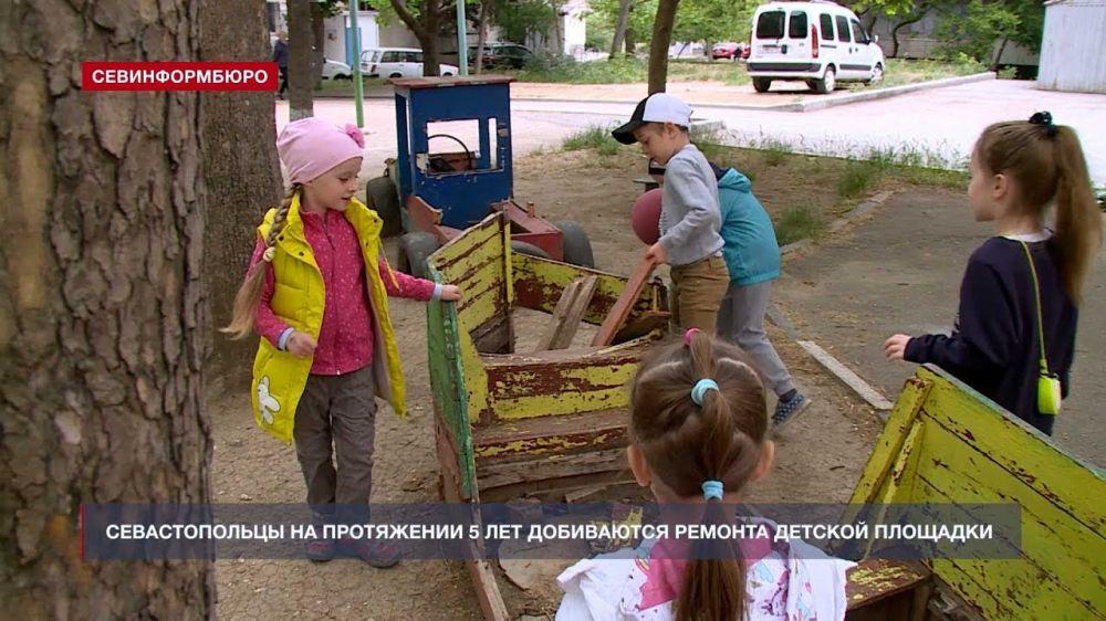Севастопольцы пять лет добиваются ремонта детской площадки