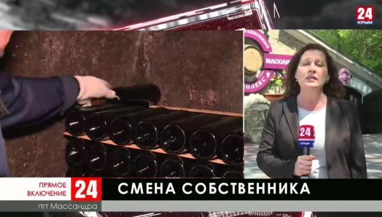Винодельческое предприятие «Массандра» приватизируют