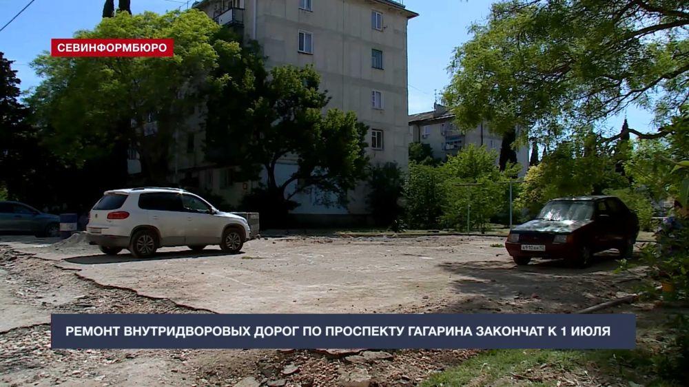 Ремонт внутридворовых дорог по проспекту Гагарина закончат к 1 июля