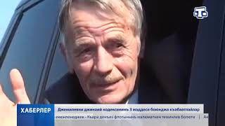 Хаберлер.(на крымскотатарском языке)27.05.2020