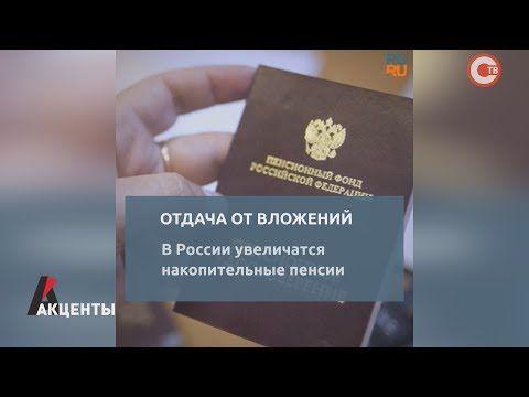 Акценты. В России увеличатся накопительные пенсии