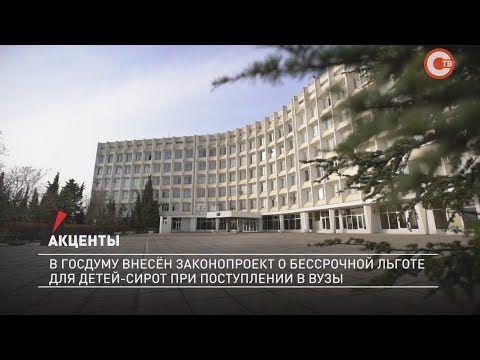 Акценты. В Госдуму внесён законопроект о бессрочной льготе для детей-сирот при поступлении в ВУЗы