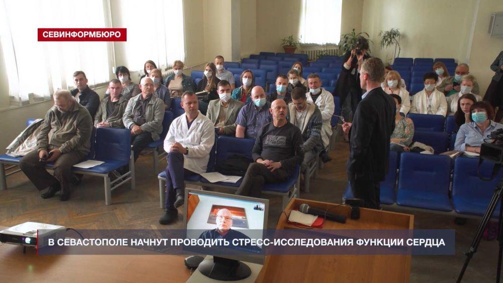 В Севастополе начнут проводить стресс-исследования функции сердца