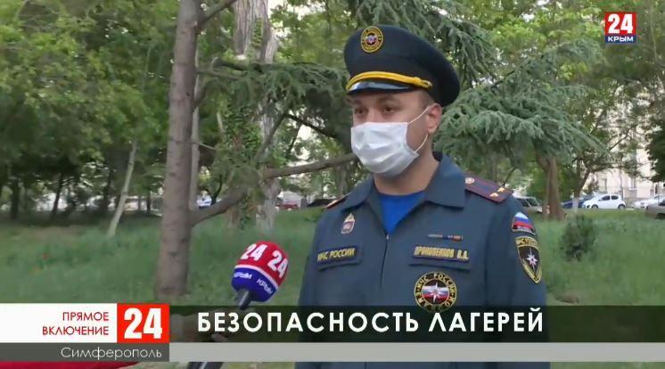 В Крыму МЧС начали плановые проверки детских лагерей
