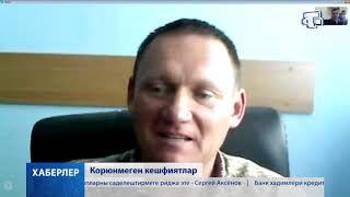 Хаберлер. (на крымскотатарском языке)28.05.2020