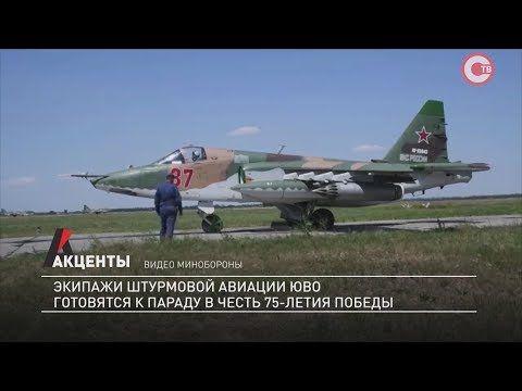 Акценты. Экипажи штурмовой авиации ЮВО готовятся к параду в честь 75-летия победы