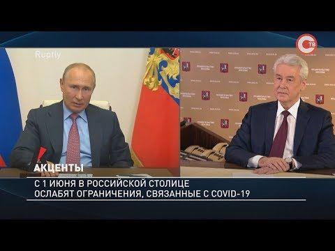 Акценты. С 1 июня в российской столице ослабят ограничения, связанные с COVID-19