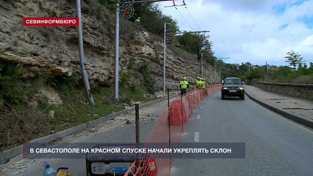 В Севастополе на Красном спуске начали укреплять склон