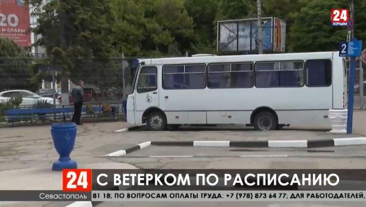 В Севастополь пустили первые автобусы из Крыма