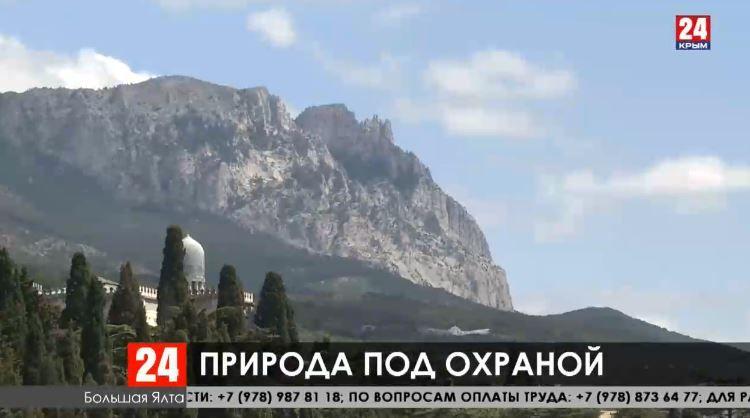 15 новых охранных зон установили в Крыму