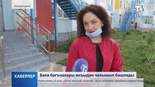Хаберлер(на крымскотатарском языке)29.05.2020