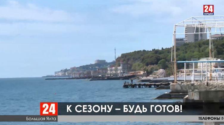 Крым начнёт подготовку к курортному сезону
