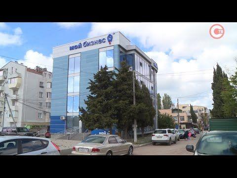 Севастопольский Фонд поддержки малого и среднего бизнеса уже пять лет поддерживает предпринимателей (СЮЖЕТ)