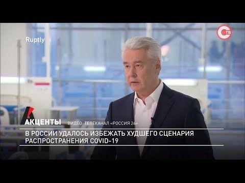 Акценты. В России удалось избежать худшего сценария распространения COVID-19