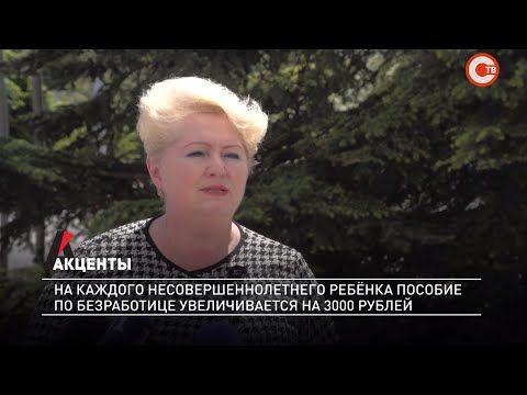 Акценты. На каждого несовершеннолетнего ребёнка пособие по безработице увеличивается на 3000 рублей