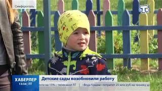 Детские сады возобновили работу