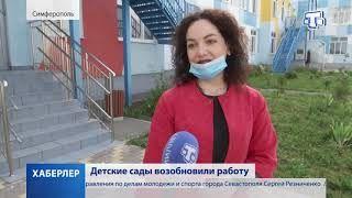 Хаберлер.(на русском языке)29.05.2020