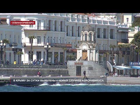 За сутки коронавирус подтвердился у 6 крымчан